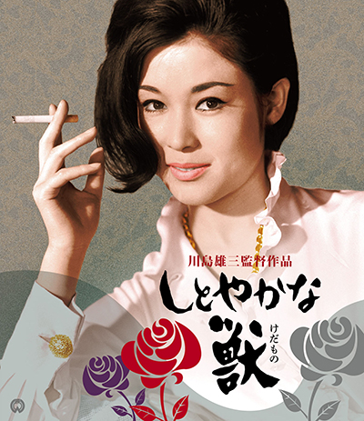 shitoyakanakedamono_BD.jpg