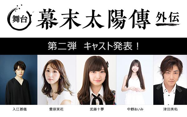 taiyouden-stage_cast190214.jpg