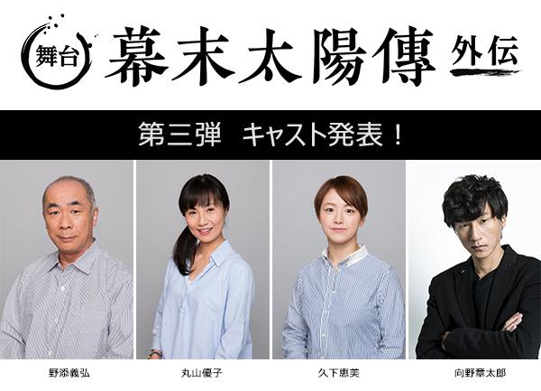 taiyouden-stage_cast190228.jpg