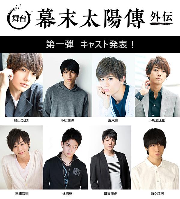 taiyouden-stage_logo_cast190116.jpg