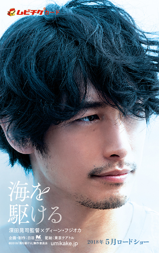 umikake_mubichike1.jpg