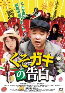 kusogaki_DVD.jpg
