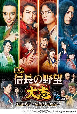 6nobunaga-fuyu_mobile201812.jpg