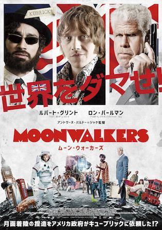 moonwalkers_P.jpg