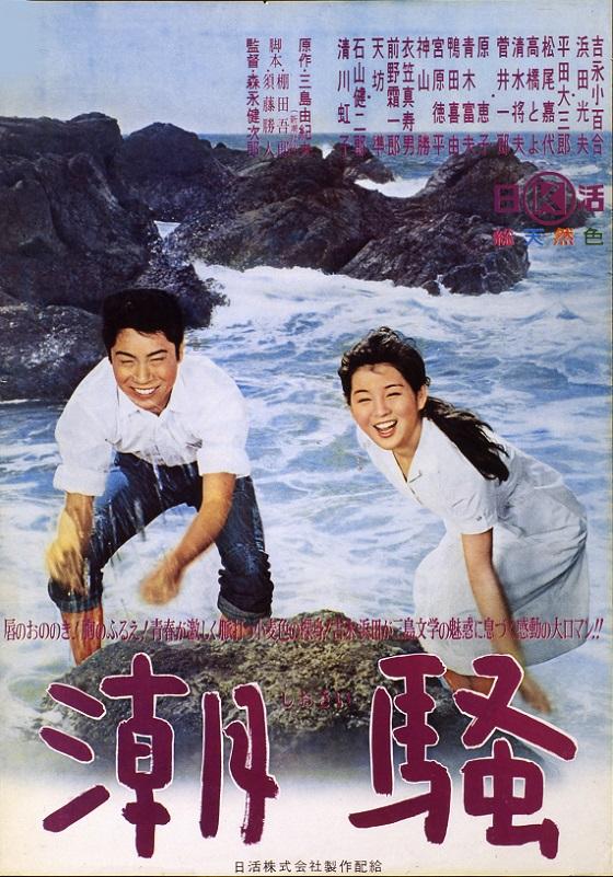 潮騒 (1964年の映画)