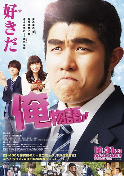 oremonogatari_P.jpg
