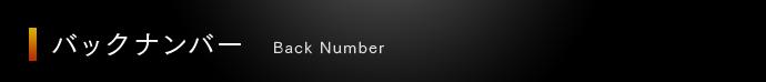 バックナンバー | Backnumber