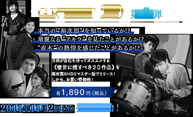 GREAT 20 第2弾