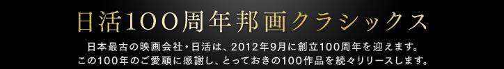 日本最古の映画会社・日活は、2012年9月に創立100年を迎えます。この100年のご愛顧に感謝し、とっておきの100作品を続々リリースします。