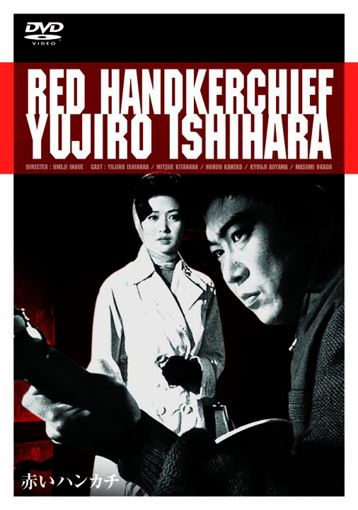 赤いハンカチ | DVD・ブルーレイ | 日活