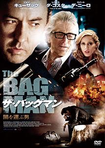 bagman_DVD.jpg