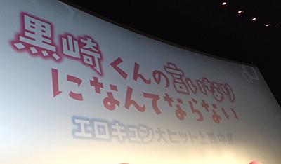 160227_kurosakikun1.JPG