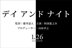 DAYANDNIGHT_logo2.jpg