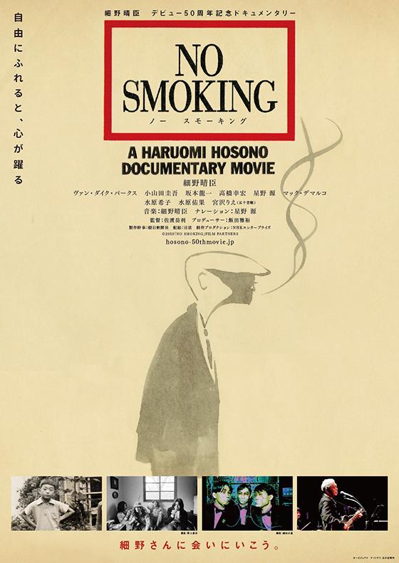 hosono-50thmovie_P.jpg