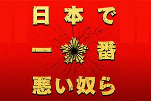 nichiwaru_kari.jpg