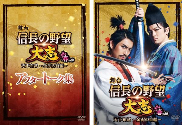 nobunaga-haru-DVD.jpg