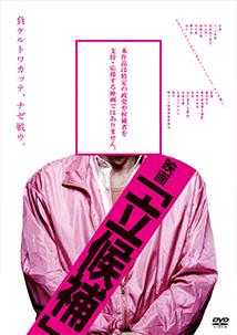 ritsukouho_DVD.jpg