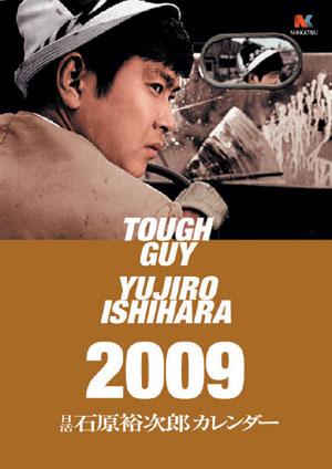 yujiro_2009.jpg