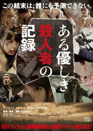 satsujin_kiroku_P.jpg