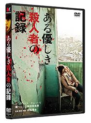 satsujinsha_kiroku_DVD_sell_3D.jpg