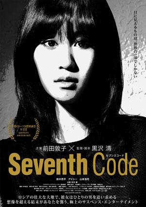seventh_code.jpg