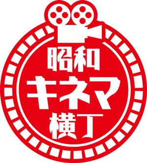 showa_kinema_yokocho_logo.jpg