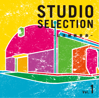 studio_selection_vol1_h1.jpg