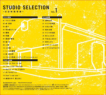 studio_selection_vol1_h4.jpg