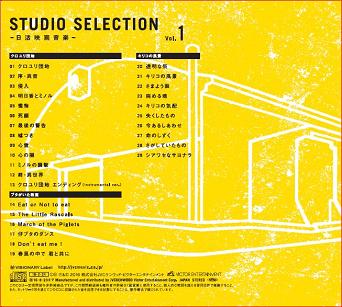 studio_selection_vol1_h4.jpg
