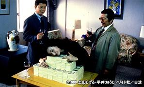 18shakkingu-THE-MOVIE-okinawadaisakusen_tv202006.JPG