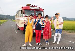 26eiga-okaasan_daibouken_tv202108.jpg