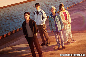 31hitoyo_tv202011.jpg