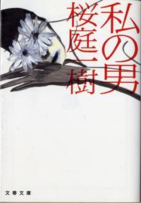 watashi_book.jpg