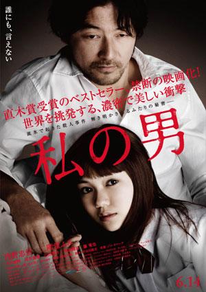 watashinootoko_poster.jpg